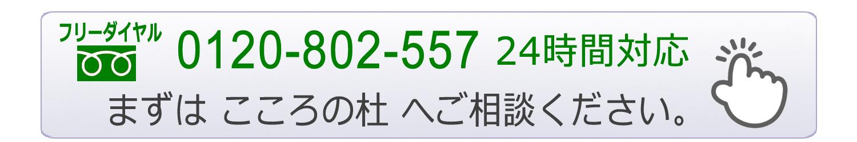 0120-802-557